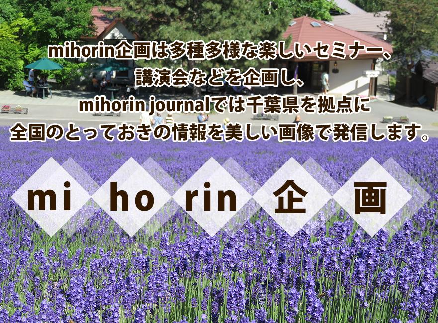 mihorin journalでは 千葉県を中心に全国のホットな情報を美しい画像で発信します