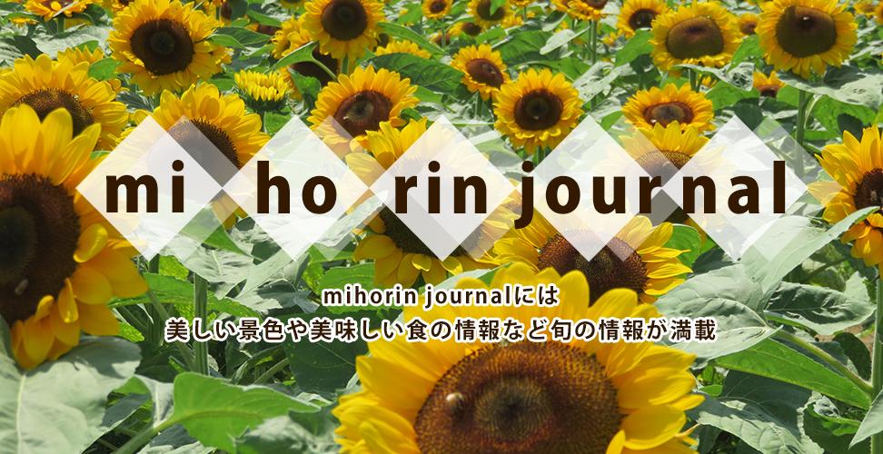 mihorin journalには 美しい景色や・美味しい食の情報など旬の情報が満載