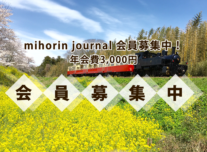 mihorin journal会員募集中